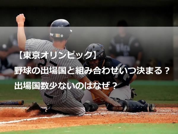 野球滑り込み