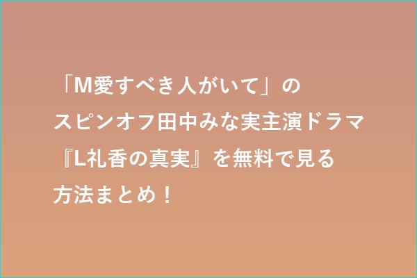 田中みな実主演ドラマ『L礼香の真実』を無料で見る方法