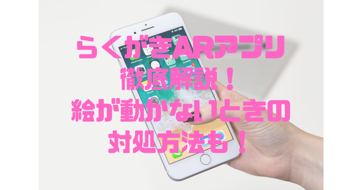 らくがきARアプリ
