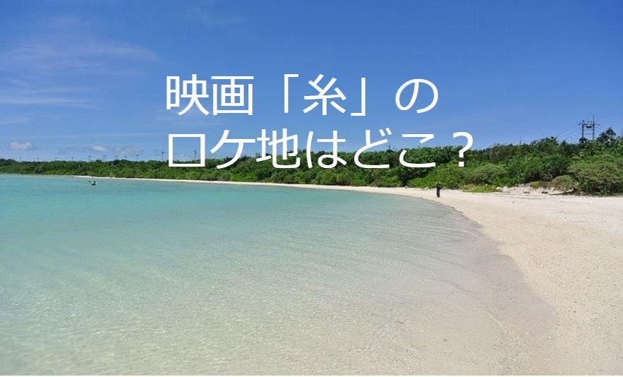 映画「糸」のロケ地はどこ?
