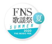 2020FNS歌謡祭夏