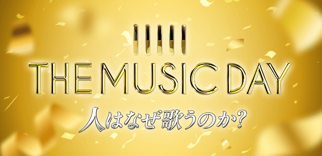 THEMUSICDAYロゴ