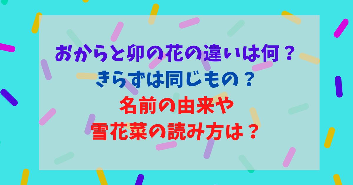 おからと卯の花の違いは何?きらずは同じもの?名前の由来や漢字の雪花菜の読み方