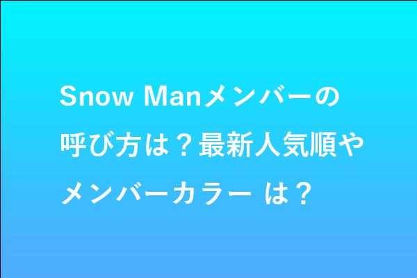 SnowManプロフィール