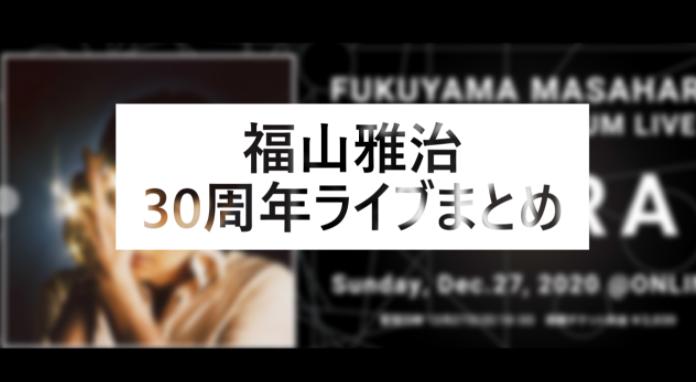 福山雅治30周年ライブ