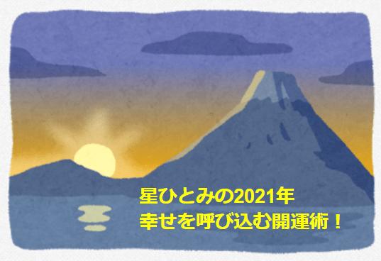 星ひとみの2021年の開運術