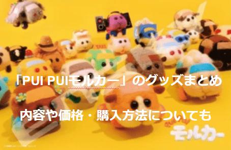 「PUI PUIモルカー」グッズ