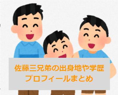 佐藤三兄弟