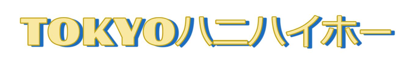 東京ハニハイホー