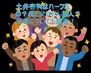 土井杏利ハーフ