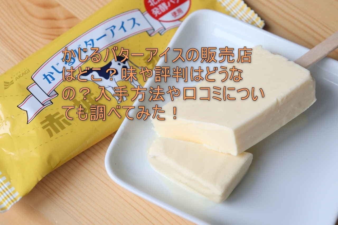かじるバターアイス-1