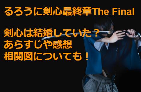 映画「るろうに剣心最終章The Final」③