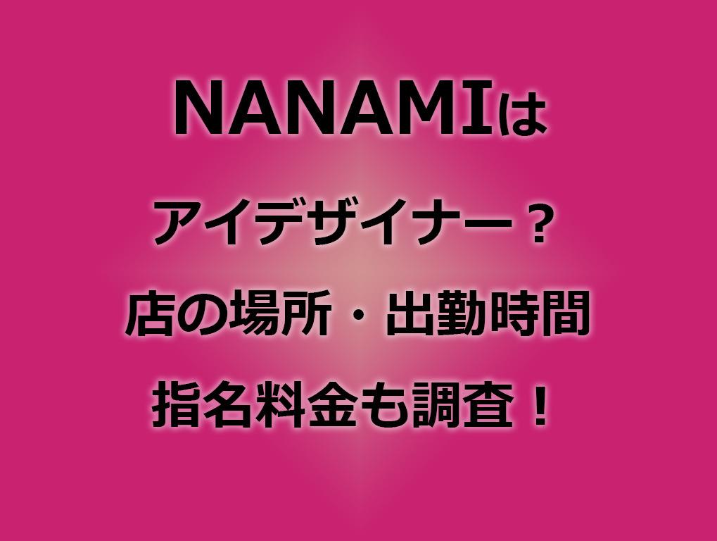NANAMIの店