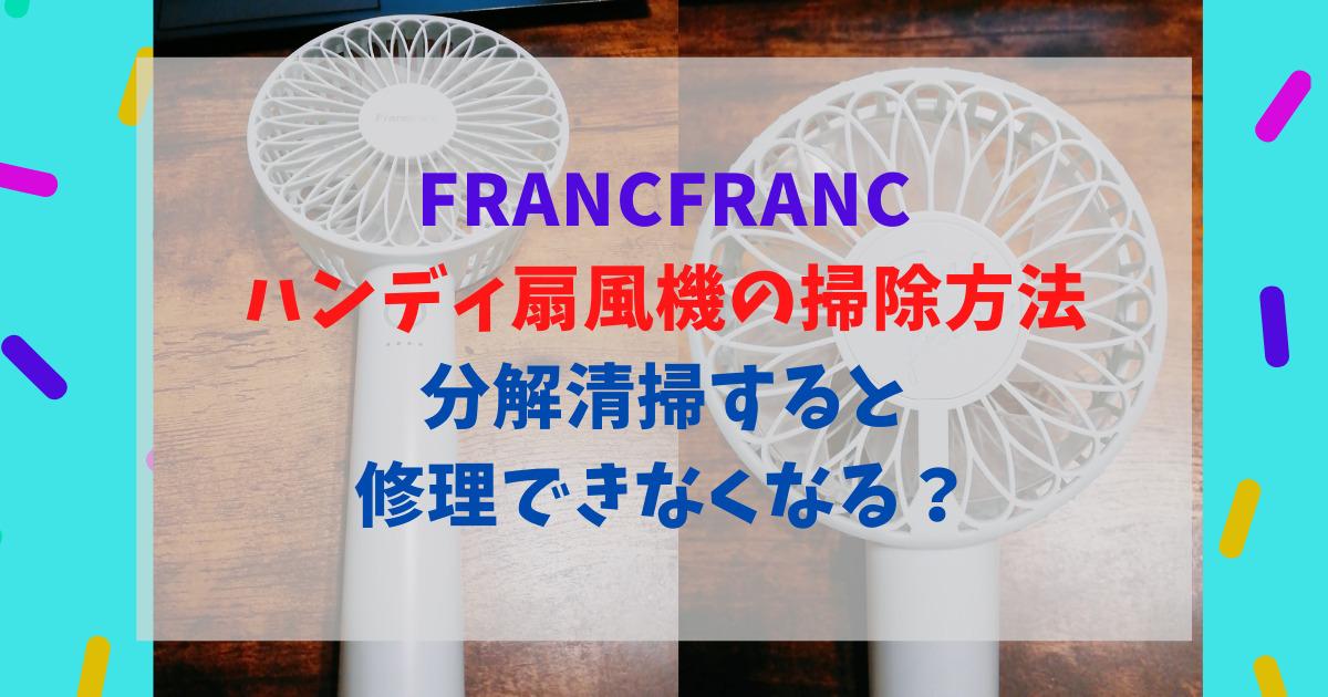 FrancFrancハンディ扇風機の掃除方法|分解清掃は修理できなくなる?
