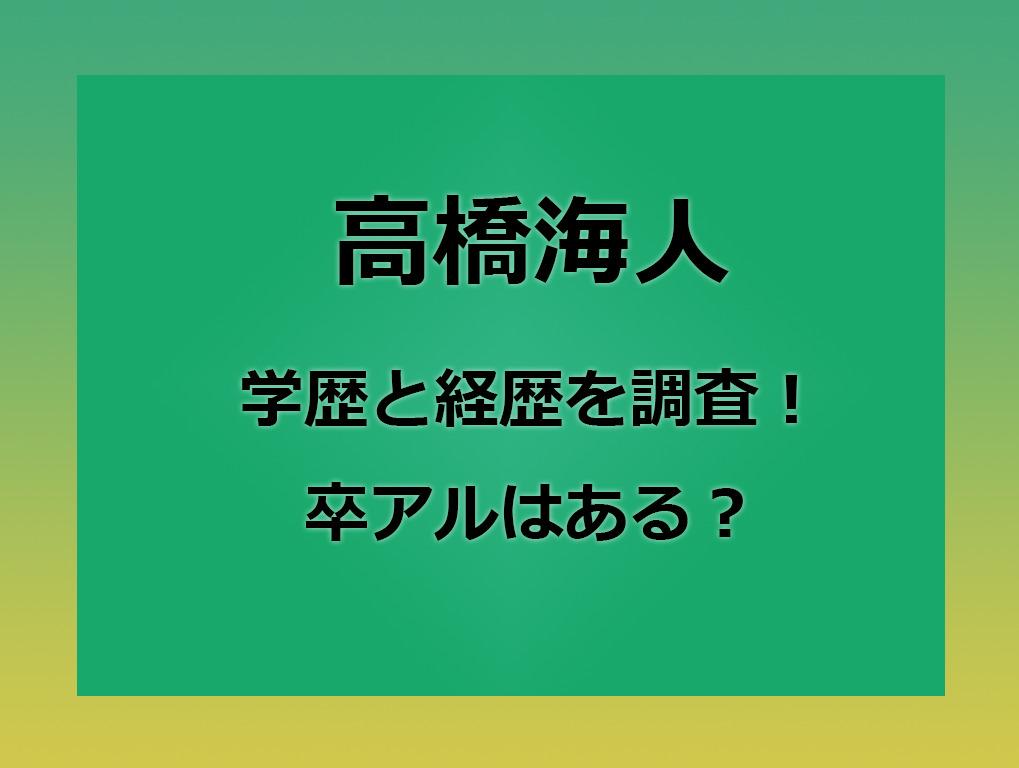 高橋海人の学歴