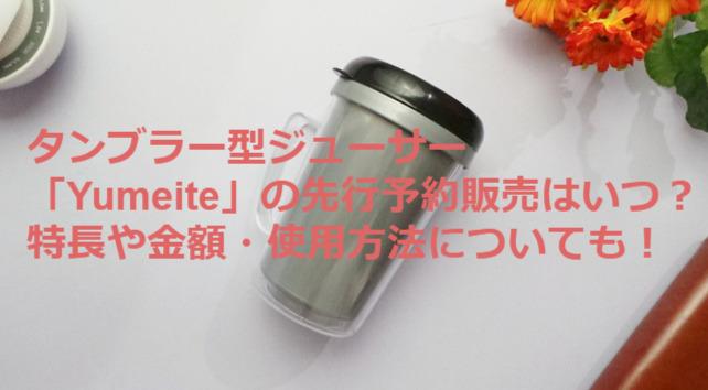 タンブラー型ジューサー「Yumeite」