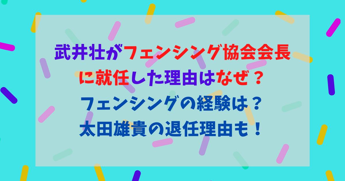 武井壮のフェンシング協会会長に選ばれた理由