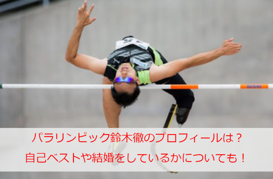 パラリンピック鈴木徹(走り高跳び)の出身地やプロフィールは?自己ベストや結婚をしているかについても!