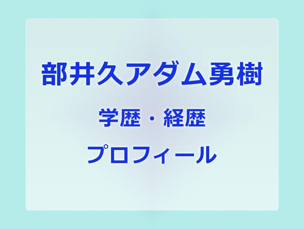 部井久アダム勇樹 学歴