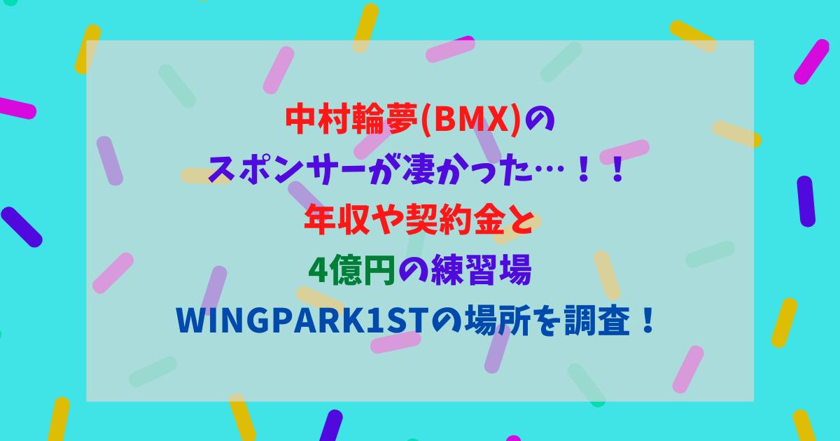 中村輪夢(BMX)のスポンサーが凄い…!年収や契約金はいくら?4億円の練習場Wingpark1stの場所は?