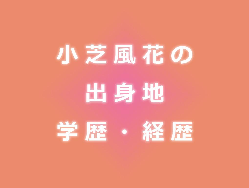 小芝風花 経歴