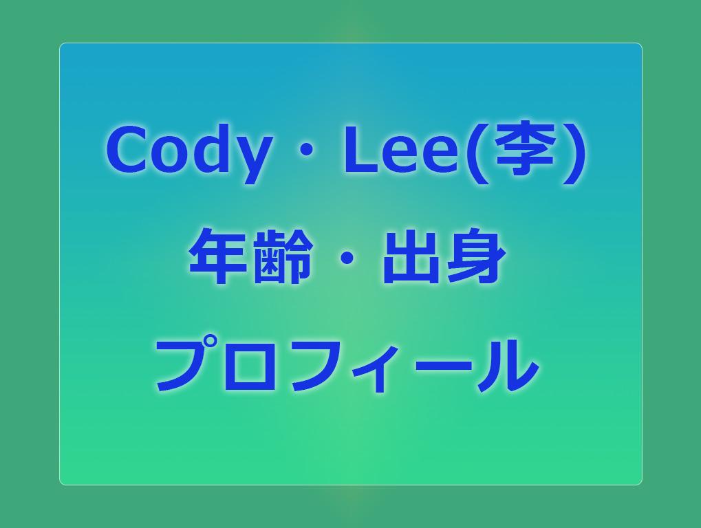 Cody Leeプロフィール