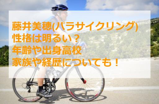 藤井美穂(パラサイクリング)